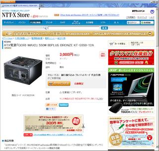 2011-12-02_NTT-X_GORI-MAX2.PNG