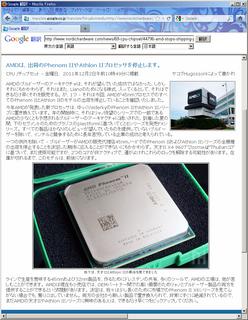 2011-12-03_Google翻訳ページ.PNG