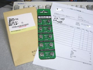 2011-12-05_Amazon_LR44_02.JPG