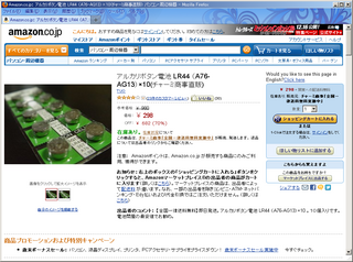 2011-12-05_Amazon_LR44_XX.PNG