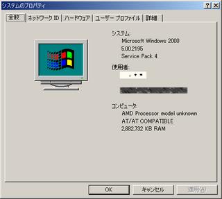 2011-12-12_ML115G5_PhenomIIx2-560BE_W2K_システムのプロパティ.png