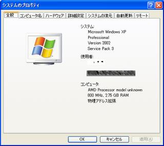 2011-12-12_ML115G5_PhenomIIx2-560BE_WXP_システムのプロパティ.PNG