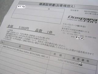 2011-12-18_DOSPARA_譲渡証明書.jpg