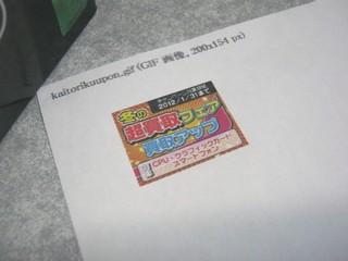 2011-12-18_Dospara_kaitorikuupon.JPG