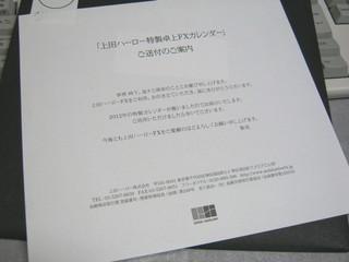 2011-12-19_上田ハーローカレンダー_01.jpg