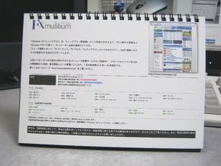 2011-12-19_上田ハーローカレンダー_03.jpg