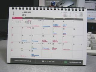 2011-12-19_上田ハーローカレンダー_04.jpg