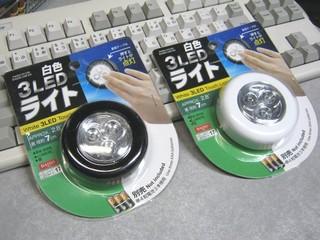 2011-12-26_Daiso_White_3LED_Touch_Light_01.JPG