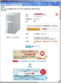 2011-12-27_S70_27_NTT-X.PNG