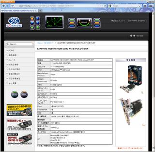 2012-01-01_SAPPHIRE_HD5450_製品ページ.PNG