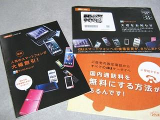 2012-01-02_Change_Phone_01.JPG