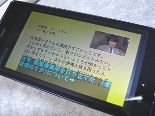 2012-01-02_Change_Phone_26.JPG