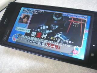 2012-01-02_Change_Phone_27.JPG