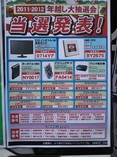 2012-01-03_当選発表.JPG