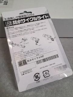2012-01-03_防水サイクルライト_02.JPG