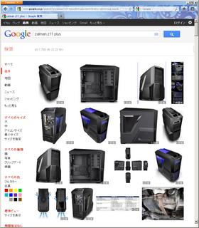 2012-01-03_google画像検索_z11plus.PNG