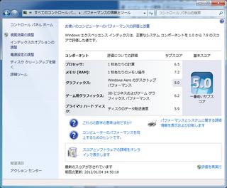 2012-01-04_PJ_W7_エクスペリエンスインデックス.png