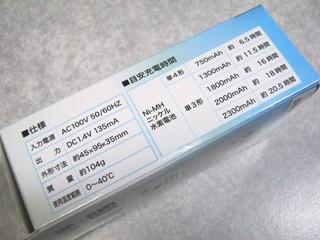 2012-01-07_Daiso_04_充電器_02.JPG