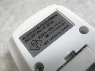 2012-01-07_Daiso_11_充電器_09.JPG