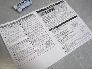 2012-01-07_Daiso_22_充電器取扱説明書_01.JPG