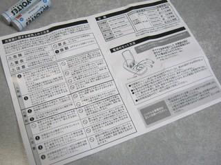 2012-01-07_Daiso_23_充電器取扱説明書_02.JPG