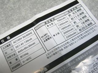 2012-01-07_Daiso_24_充電器取扱説明書_03.JPG