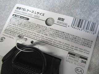 2012-01-07_Daiso_34_携帯TELケース_02.JPG