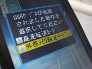 2012-01-08_K009_USB通信ケーブル_06.JPG