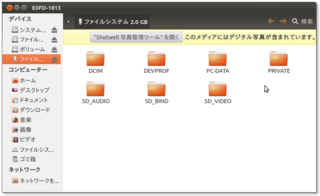 2012-01-08_K009_USB_Ubuntu_SDCard_02.png