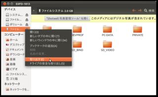 2012-01-08_K009_USB_Ubuntu_SDCard_03.png