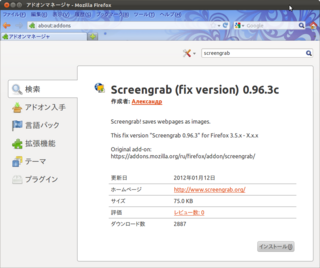 2012-01-15_Firefox_ScreenShot_01.png