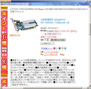 2012-01-22_楽天sofmap_GV-R545SL-1GI.PNG