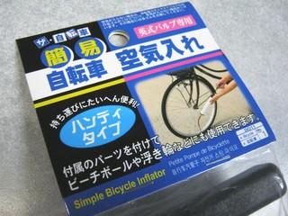 2012-01-26_ダイソー空気入れ_02.JPG