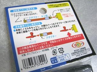 2012-01-26_ダイソー空気入れ_03.JPG