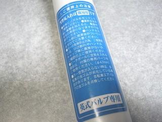 2012-01-26_ダイソー空気入れ_05.JPG