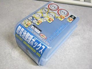 2012-02-04_乾電池整理ボックス_01.JPG