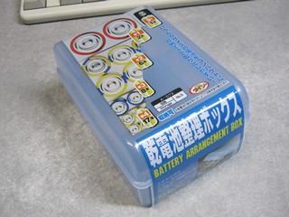 2012-02-04_乾電池整理ボックス_02.JPG