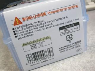 2012-02-04_乾電池整理ボックス_03.JPG