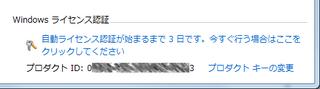 2012-02-07_アップグレード_システム_認証前.png