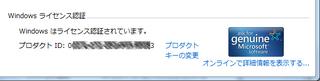 2012-02-07_アップグレード_システム_認証後.png