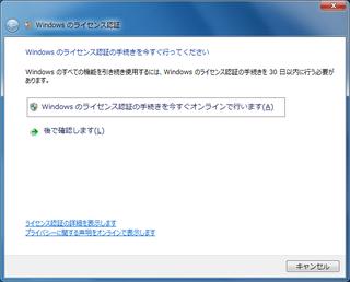 2012-02-07_アップグレード_ライセンス認証_01.png