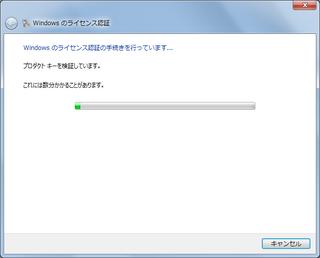 2012-02-07_アップグレード_ライセンス認証_02.png