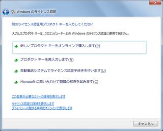 2012-02-07_アップグレード_ライセンス認証_03.png