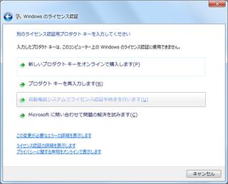 2012-02-07_アップグレード_ライセンス認証_04.png
