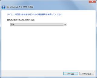 2012-02-07_アップグレード_ライセンス認証_05.png