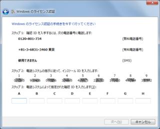 2012-02-07_アップグレード_ライセンス認証_06.png