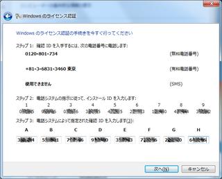 2012-02-07_アップグレード_ライセンス認証_07.png