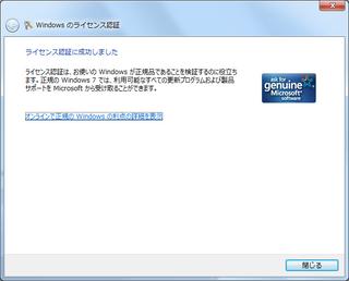 2012-02-07_アップグレード_ライセンス認証_08.png