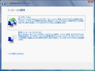 2012-02-07_インストールの種類選択.png