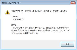 2012-02-07_新規インストール_無効なプロダクトキー.png